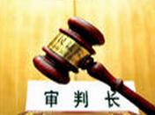 辽宁高院出台规定规范登记立案工作 6种情形当事人可投诉15日内须答复